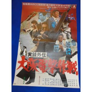 00386『実録外伝 大阪電撃作戦』B2判映画ポスター非売品劇場公開時オリジナル(印刷物)