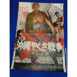 00387『沖縄やくざ戦争』B2判映画ポスター非売品劇場公開時オリジナル物(印刷物)