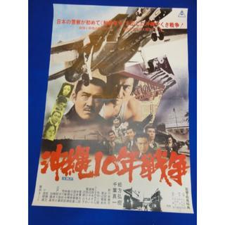 00388『沖縄10年戦争』B2判映画ポスター非売品劇場公開時オリジナル物(印刷物)