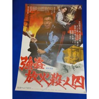 00390『強盗放火殺人囚』B2判映画ポスター非売品劇場公開時オリジナル物(印刷物)