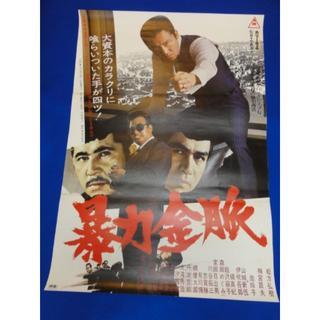 00391『暴力金脈』B2判映画ポスター非売品劇場公開時オリジナル物(印刷物)