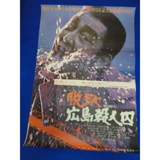 00392『脱獄広島殺人囚』B2判映画ポスター非売品劇場公開時オリジナル物(印刷物)