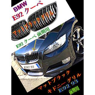 BMW - BMW E92 93 クーペ M3 ルック キドニーグリル マットブラック前期用