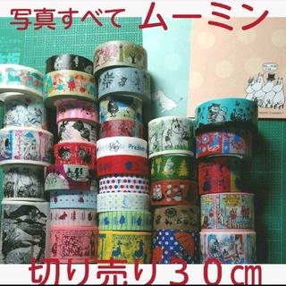 リトルミー(Little Me)のマステ☆ムーミン大好き☆切り売り(テープ/マスキングテープ)