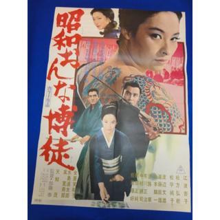 00411『昭和おんな博徒』B2判映画ポスター非売品劇場公開時オリジナル物(印刷物)