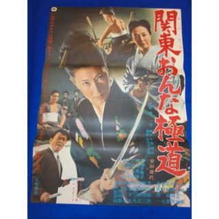 00414『関東おんな極道』B2判映画ポスター非売品劇場公開時オリジナル物(印刷物)