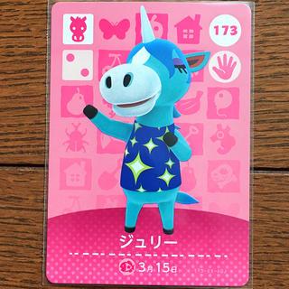 ニンテンドー3DS(ニンテンドー3DS)のどうぶつの森 amiiboカード ジュリー(カード)