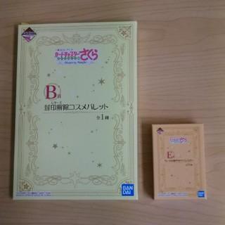バンダイ(BANDAI)のカードキャプターさくら一番くじ(アイシャドウ)