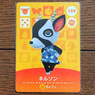 ニンテンドー3DS(ニンテンドー3DS)のどうぶつの森 amiiboカード ネルソン(カード)