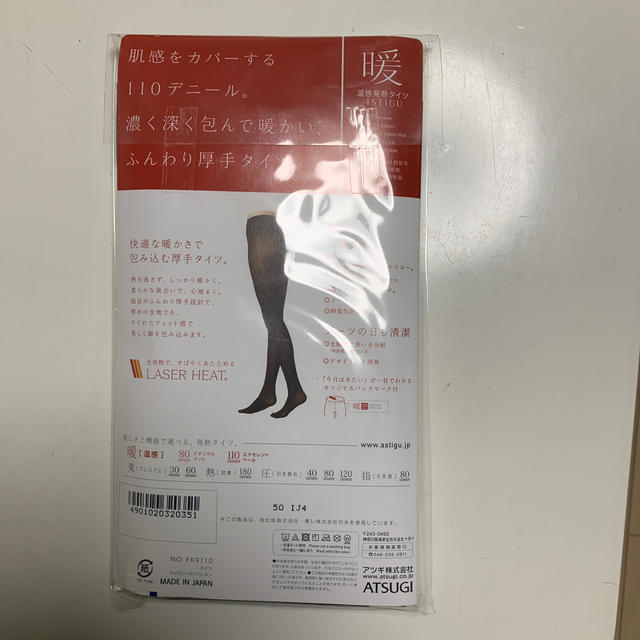 Atsugi(アツギ)のアツギ 温感発熱タイツ L-LL ブラック レディースのレッグウェア(タイツ/ストッキング)の商品写真