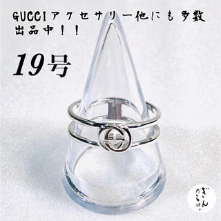 グッチ(Gucci)の【超美品】GUCCI WGリング(実寸19号)指輪 男女兼用 シルバー925(リング(指輪))