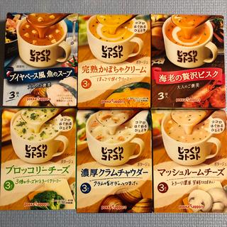 サッポロ - じっくりコトコト 6箱 即日〜翌日発送