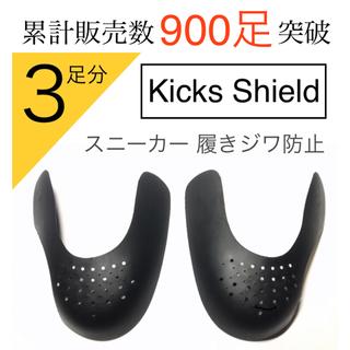 Kicks Shield スニーカー保護 履きジワ防止(スニーカー)
