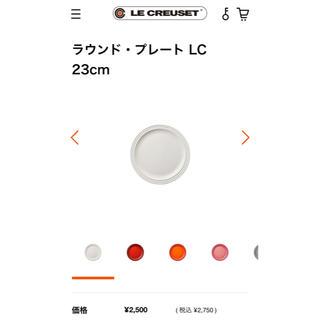 ルクルーゼ(LE CREUSET)のラウンドプレートLC  23cm 2枚(食器)