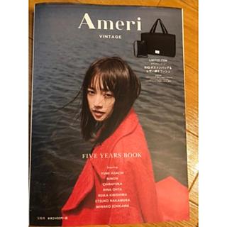 アメリヴィンテージ(Ameri VINTAGE)のAmeri 5year book(その他)