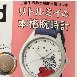 リトルミー(Little Me)のcookpad付録 リトルミィ腕時計(腕時計)