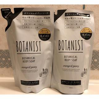 ボタニスト(BOTANIST)のボタニスト モイスト ボディーソープ 2個セット(ボディソープ / 石鹸)