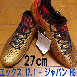 adidas - 新品未使用! adidas エックス 17.1 - ジャパン HG 27cm