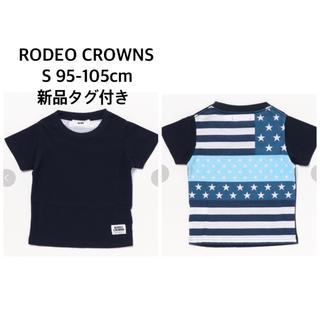 ロデオクラウンズワイドボウル(RODEO CROWNS WIDE BOWL)のロデオクラウンズワイドボウル キッズ バッグ USATシャツ 半袖(Tシャツ/カットソー)