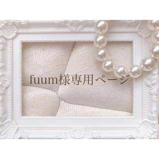 fuum様専用ページ(オーダーメイド)
