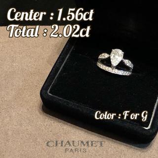 CHAUMET - 最終お値下げ 大粒ダイヤモンド リング 1.5カラット ペアシェイプ