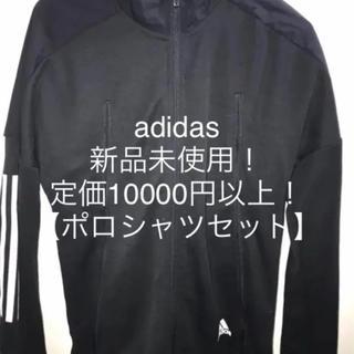アディダス(adidas)のアディダス adidas ジャージ&ポロシャツ 未使用に近い(ジャージ)