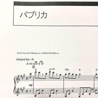 ヤマハ - パプリカ ぷりんと楽譜 ピアノソロ 上級