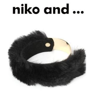 ニコアンド(niko and...)の* 新品 * niko and … * ファー付き バングル * ニコアンド(ブレスレット/バングル)