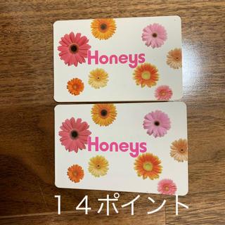 ハニーズ(HONEYS)のハニーズ ポイントカード 14ポイント分(ショッピング)