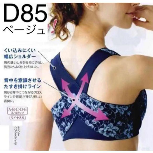 【D85 ベージュ】背筋すっきりブラジャー 美姿勢サポート! 背中クロス レディースの下着/アンダーウェア(ブラ)の商品写真