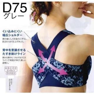 【D75 グレー】背筋すっきりブラジャー 美姿勢サポート! 背中クロス(ブラ)