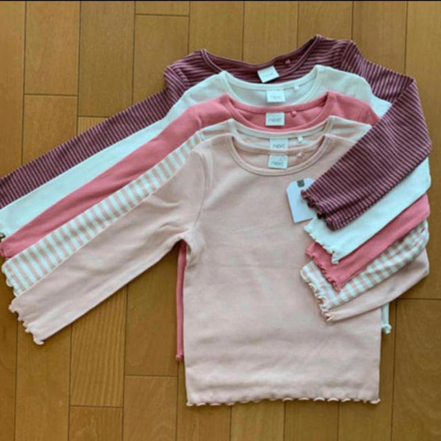 NEXT(ネクスト)の即日発送❤️ネクスト リブ 長袖Tシャツセット 86 110 キッズ/ベビー/マタニティのベビー服(~85cm)(シャツ/カットソー)の商品写真