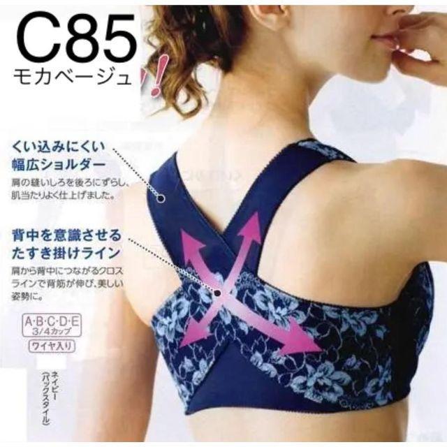 【C85 モカベージュ】背筋すっきりブラジャー 美姿勢サポート! 背中クロス レディースの下着/アンダーウェア(ブラ)の商品写真