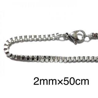 2mm 50cm ステンレス ベネチア ネックレスチェーン(ネックレス)