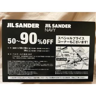 ジルサンダー(Jil Sander)のジルサンダー  ファミリーセール JIL SANDER 優待(ショッピング)