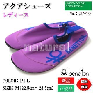 ベネトン(BENETTON)の【新品】BENETTON レディース アクアシューズ パープル M 23cm(その他)
