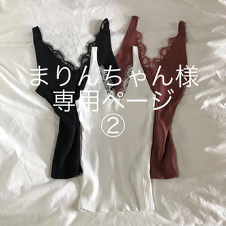 トゥデイフル(TODAYFUL)の♥ まりんちゃん様 専用ページ ② ♥(キャミソール)
