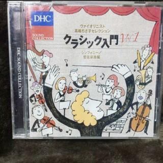 ディーエイチシー(DHC)のDHC クラシック入門 Vol.1「聞くサプリ」高嶋ちさ子セレクション(クラシック)