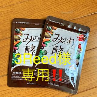 みのりの酵素 ×2パック(ダイエット食品)