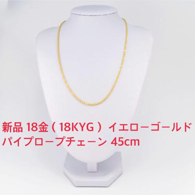 EYEFUNNY(アイファニー)の新品 18金(18KYG) イエローゴールド パイプロープチェーン 45cm メンズのアクセサリー(ネックレス)の商品写真