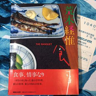 マガジンハウス - 荒木経惟 写真集、食事、初版・帯付き