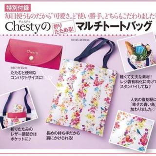 チェスティ(Chesty)の美人百花♡11月号付録♡(エコバッグ)
