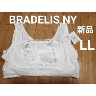 ブラデリスニューヨーク(BRADELIS New York)の新品 ブラデリスニューヨーク バストアップブラ ブラジャー LL 大きいサイズ(ブラ)