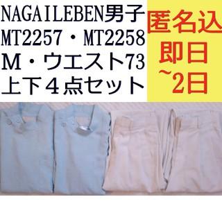 ナガイレーベン(NAGAILEBEN)のナガイレーベン 男子横掛 M パンツ 73 上下 4点 セット まとめ売り 白衣(その他)