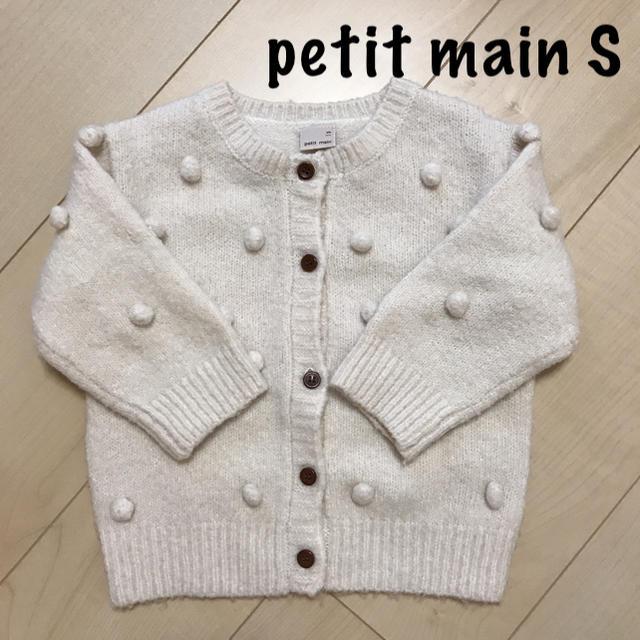 petit main(プティマイン)のpetit main ポンポンつきニットカーディガン S キッズ/ベビー/マタニティのキッズ服 女の子用(90cm~)(カーディガン)の商品写真