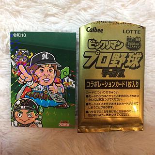 カルビー(カルビー)のビックリマン カルビー  野球 チップス 里崎 ゼウス カード ロッテ 限定(スポーツ選手)