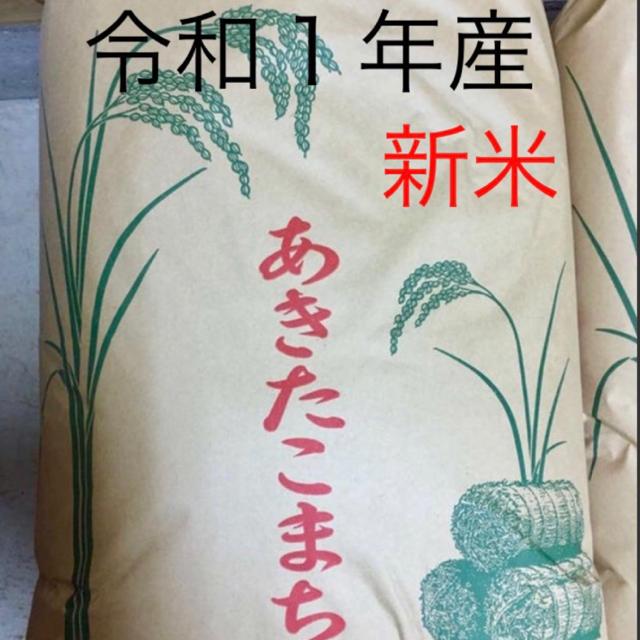 農家直送‼️コレが本場のあきたこまち精米25kg 小分け無し 食品/飲料/酒の食品(米/穀物)の商品写真