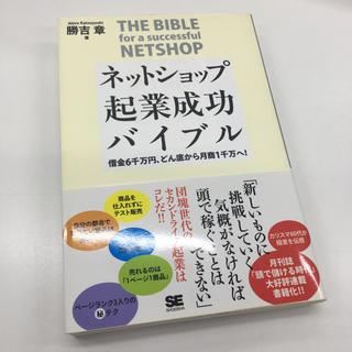 shiho16様専用🌸ネットショップ起業成功バイブル(ビジネス/経済)