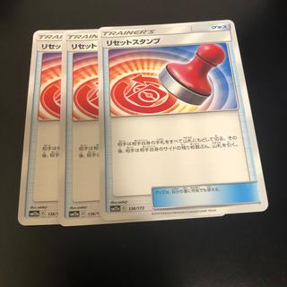 ポケモン(ポケモン)のリセットスタンプ 3枚(シングルカード)