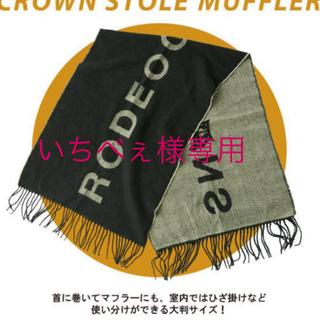 ロデオクラウンズワイドボウル(RODEO CROWNS WIDE BOWL)のロデオクラウンズ☆大判ストール(ストール/パシュミナ)